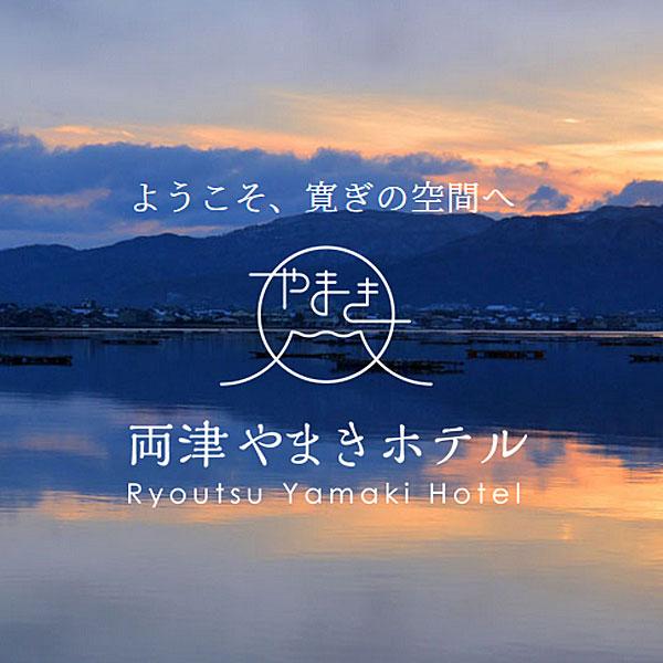 ヤマキホテル