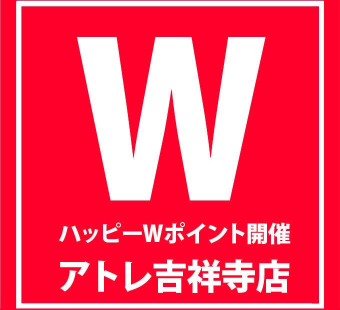 アトレ吉祥寺店Wポイント